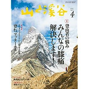 山と溪谷 2015年4月号 [雑誌] [Kindle版]