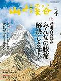 山と溪谷 2015年4月号 [雑誌]