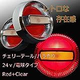 トラックテールランプ チェリーテール 単品 希少 電球 24V 赤白