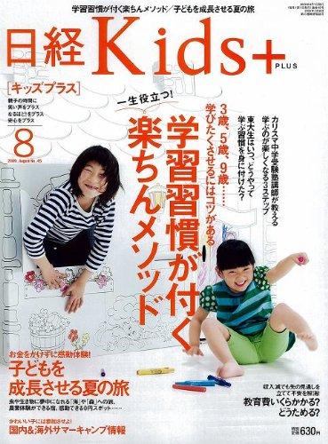 日経 Kids + (キッズプラス) 2009年 08月号 [雑誌]