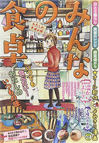 みんなの食卓  わたしの平成の味 (ぐる漫(グルメ漫画・ペーパーバックスタイル廉価コミックス))