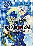 RE:BORN〜仮面の男とリボンの騎士〜 1 (ホームコミックス)