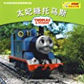 toffee Thomas (Paperback)(Chinese Edition)