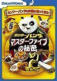 カンフー・パンダ マスター・ファイブの秘密[DVD]