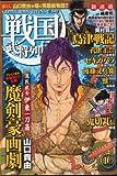 コミック乱ツインズ 戦国武将列伝 2013年 10月号 [雑誌]