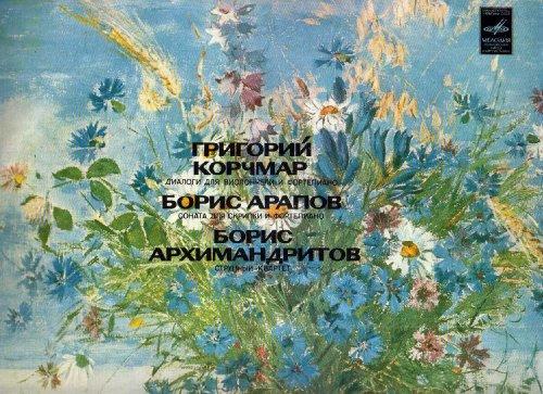 leningrad-composers-chamber-music-by-grigory-korchmar-boris-arapov-and-boris-arkhimandritov-melodiya
