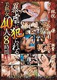 暴虐に犯られる美熟女40人8時間 [DVD]