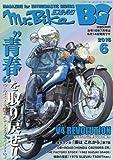 Mr.Bike BG (ミスター・バイク バイヤーズガイド) 2016年6月号 [雑誌]