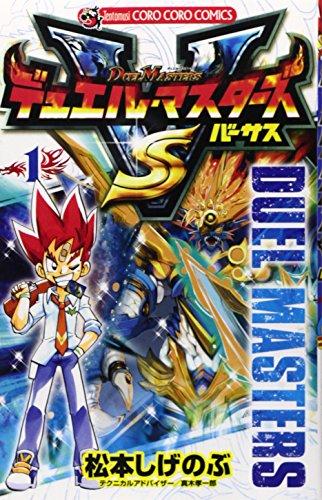 デュエル・マスターズ VS(バーサス)1 (てんとう虫コロコロコミックス)