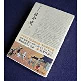 フロイス 日本史5 五畿内篇3(普及版)