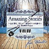 Amazing Stories for Winter~心に響く、美しい二胡とピアノの調べ~feat.花鳥風月Project