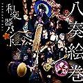 八奏絵巻(CD+DVD)(初回生産限定盤type-B LIVE収録)