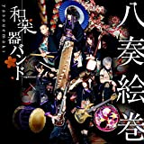 八奏絵巻(CD+DVD)(初回生産限定盤type-B LIVE収録) - 和楽器バンド