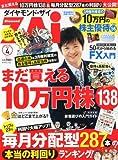ダイヤモンド ZAi (ザイ) 2013年 04月号 [雑誌]