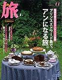 旅 2008年 11月号 [雑誌]