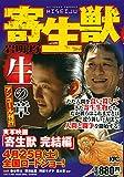 寄生獣 生の章 アンコール刊行 (講談社プラチナコミックス)