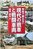 学校で教えない 現代の戦車と戦闘車両