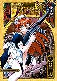 サライ (3) (ヤングキングコミックス)