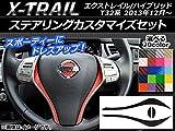 AP ステアリングカスタマイズステッカーセット カーボン調 ニッサン エクストレイル/ハイブリッド T32系 2013年12月~ ブルー AP-CF324-BL