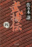 武揚伝〈4〉 (中公文庫)
