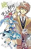 絶対可憐チルドレン 42 10周年記念キャラBOOK付き特別版 (少年サンデーコミックス)
