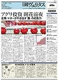 日経ヴェリタス 2010年7月18日号