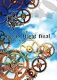 2014.04.04 TOUR Chrono Flight FINAL at SHIBUYA AX [DVD]