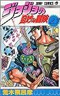 ジョジョの奇妙な冒険 第23巻 1991-09発売