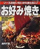 お好み焼き―ソースの甘い匂いがたまらない! (マイライフシリーズ特集版)