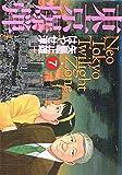 東京爆弾 / 矢島 正雄 のシリーズ情報を見る