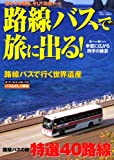 路線バスで旅に出る!―北へ…南へ…車窓に広がる四季の絶景 (別冊ベストカー)