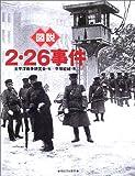 図説・2・26事件 (ふくろうの本)