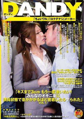 「キスまで3cm もう一度逢いたい! みんなのオキニ妻に 満員状態で 息がかかるほど密着したらヤられた」VOL.1 [DVD]