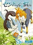 セントールの悩み(5) (RYU COMICS)