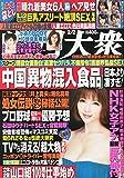 週刊大衆 2015年 2/2号 [雑誌]