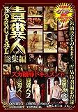 貴糞人スペシャル1  COWD-101 [DVD]