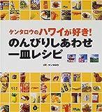 ケンタロウのハワイが好き!のんびりしあわせ一皿レシピ (講談社のお料理BOOK)