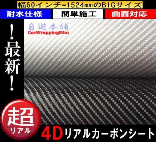 送料無料!4D曲面対応リアルカ―ボンシート/ラッピングカッティングシート/エア抜き溝仕様 カーボンシルバー152x200㎝