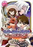 ティアーズ・トゥ・ティアラ-花冠の大地 1 (MFコミックス アライブシリーズ)