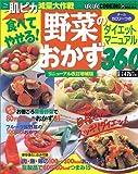 肌ピカ野菜のおかず—完璧ダイエット・マニュアル (バウハウスMOOK—ぱくぱくCOOKING)
