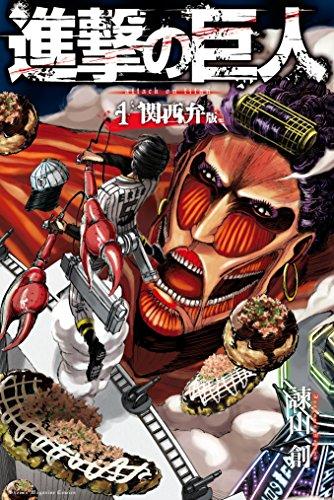 進撃の巨人 関西弁版(1)