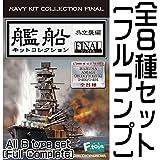 艦船キットコレクションFINAL 呉空襲編 [全8種セット(フルコンプ)]