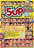 5upよしもとぴあ (ぴあMOOK関西)