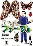 昆虫鑑識官ファーブル(2) (ビッグコミックス)