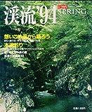 別冊つり人 渓流'94 Vol.65 1994 SPRING (別冊つり人)
