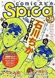 comicスピカ No.15