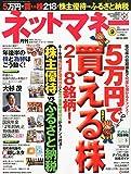 ネットマネー 2014年 09月号 [雑誌]