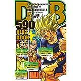 ドラゴンボール 590 QUIZ BOOK (ジャンプコミックス)