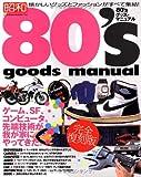 80's goods manual―ゲーム、SF、コンピュータ。先端技術が我が家にやっ (NEKO MOOK 1150)