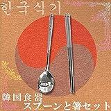 韓国食器 スプーンと箸セットA(2セット)